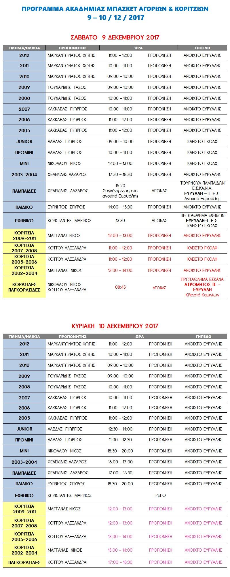 Academy Programme 9 & 10 Dec