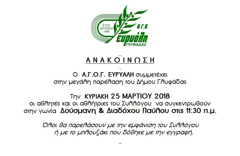 Ανακοίνωση Παρέλασης 2018