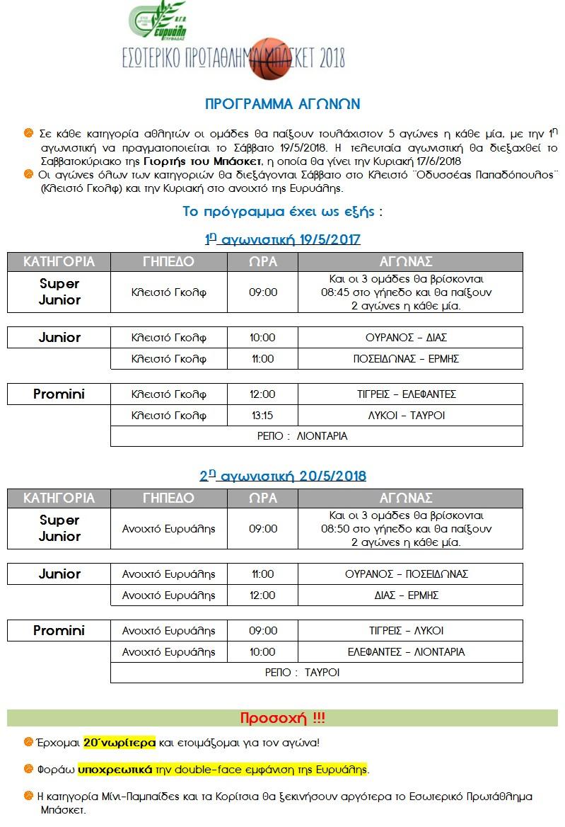 Esoteriko Schedule 2018