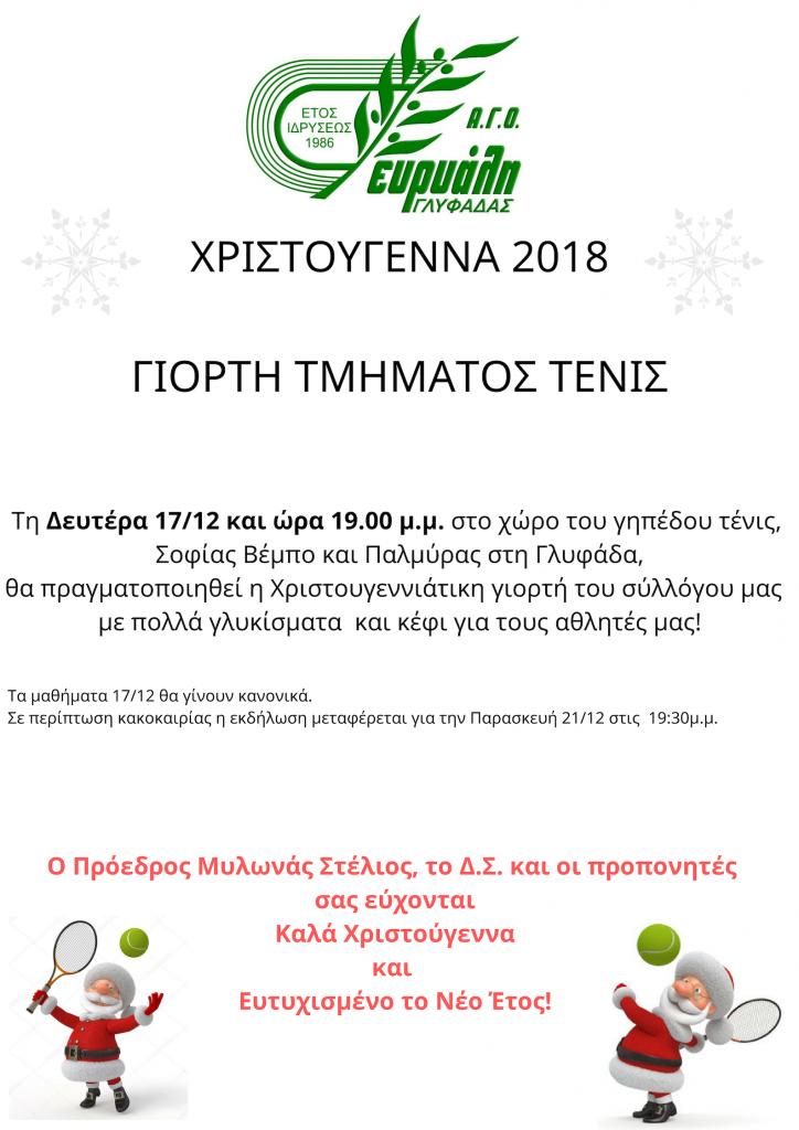 ΧΡΙΣΤΟΥΓΕΝΝΑ 2018 ΓΙΟΡΤΗ ΤΜΗΜΑΤΟΣ ΤΕΝΙΣ