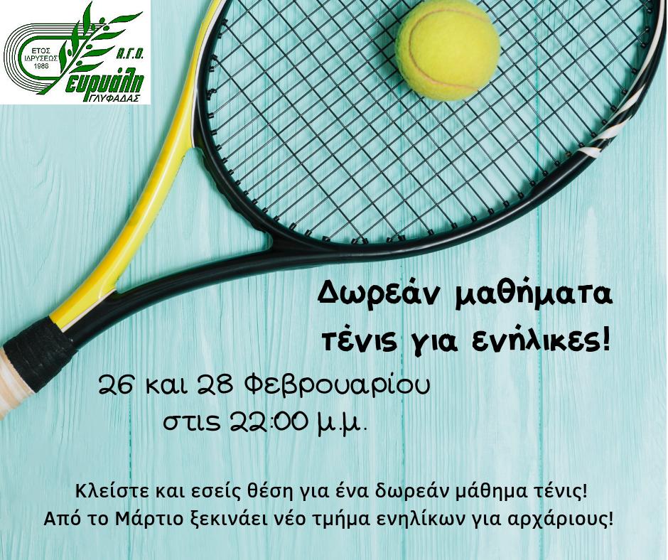 Δωρεάν μαθήματα τένις για ενήλικες! (1)