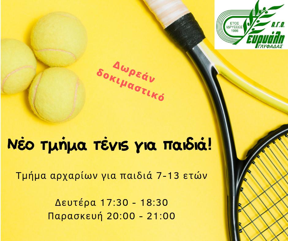 Νέο τμήμα τένις για παιδιά! (1)