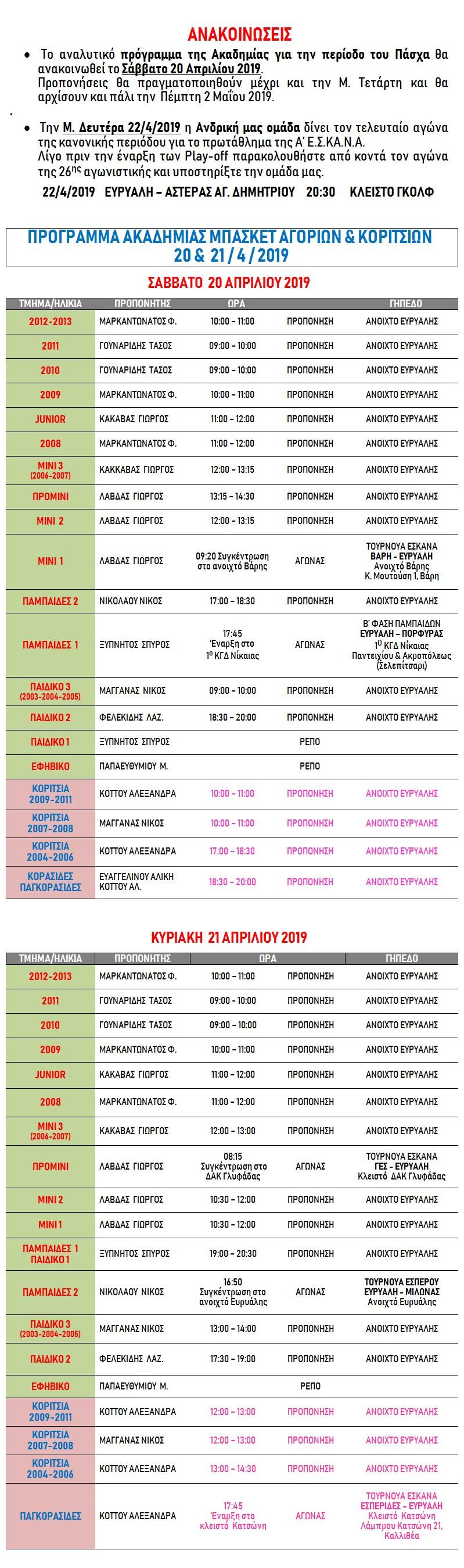 Academy Programme 20 & 21 Apr 2019