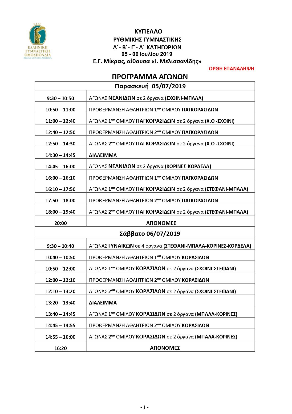 RG-Programma-Kypello-2019_upd_page-0001