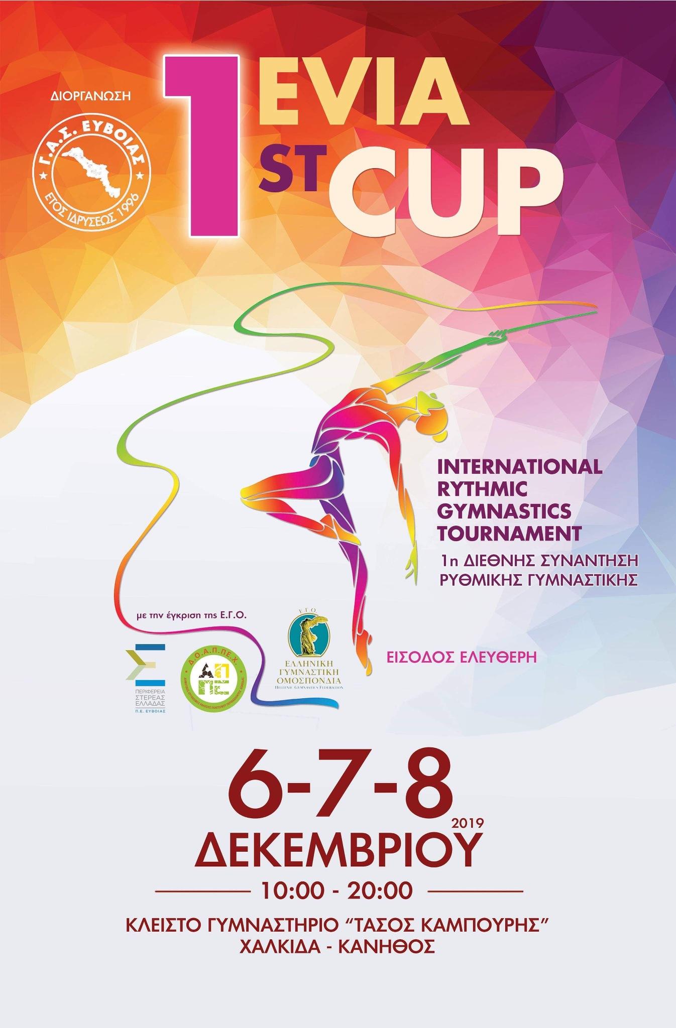 afisa-1o-evia-cup (003)